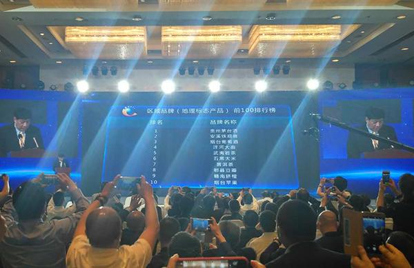 2018中国品牌价值评价发布 贵州茅台酒居区域品牌榜首